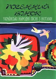 Пісенний вінок. Українські народні пісні з нотами - фото книги