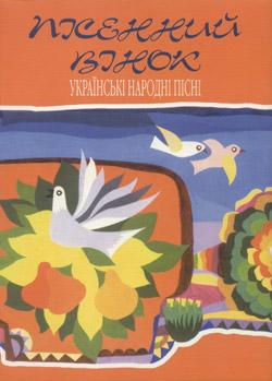 Пісенний вінок. Українські народні пісні з нотами (вид. 2,  доповнене) - фото книги