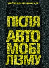 Після автомобілізму - фото обкладинки книги