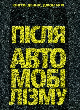 Після автомобілізму - фото книги