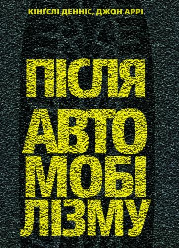Книга Після автомобілізму