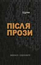 Книга Після прози