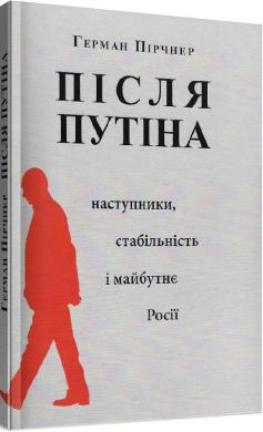 Після Путіна: Наступники, стабільність і майбутнє Росії - фото книги