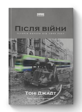 Після війни. Історія Європи від 1945 року - фото книги