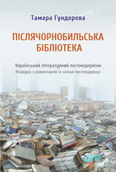 Післячорнобильська бібліотека - фото обкладинки книги
