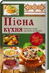 Пісна кухня - фото обкладинки книги