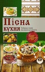 """Пісна кухня. Найкращі страви від закусок до десертів"""" укл. Л. Кузьміна - фото обкладинки книги"""