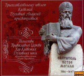 Піснеспіви Православної Церкви Хор Київських Духовних шкіл - фото книги