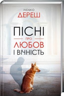 Книга Пісні про любов і вічність