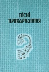 Пісні прикарпаття - фото обкладинки книги