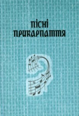Пісні прикарпаття - фото книги