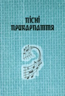 Книга Пісні прикарпаття