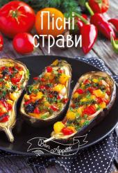 Пісні страви - фото обкладинки книги