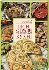 Пісні страви української кухні - фото обкладинки книги