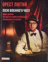 Пісні воєнного часу - фото обкладинки книги