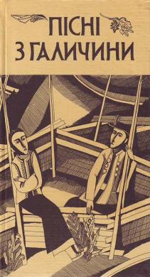 Пісні з Галичини - фото книги