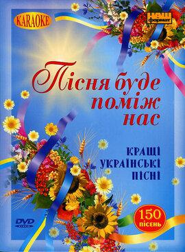 Пісня буде поміж нас. Кращі українські пісні. Караоке - фото книги