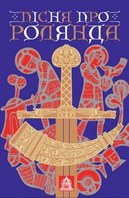 Книга Пісня про Ролянда