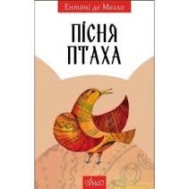 Пісня птаха - фото книги