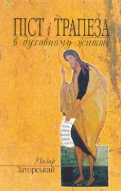 Піст і трапеза в духовному житті - фото книги