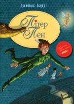 Книга Пітер Пен