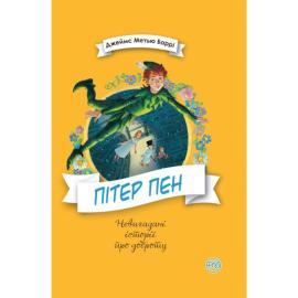 Пітер Пен - фото книги