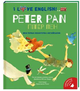 Пітер Пен. Моя перша бібліотечка англійською - фото книги