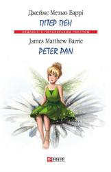 Пітер Пен / Peter Pan - фото обкладинки книги