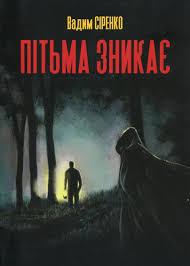 Пітьма зникає - фото книги