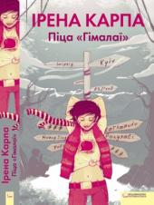 Піца «Гімалаї» - фото обкладинки книги