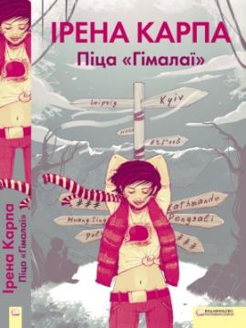 Піца «Гімалаї» - фото книги