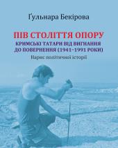 Пів століття опору: кримські татари від вигнання до повернення (1941-1991 роки): нарис політичної історії - фото обкладинки книги