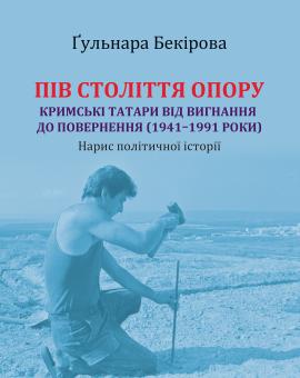 Пів століття опору: кримські татари від вигнання до повернення (1941-1991 роки): нарис політичної історії - фото книги