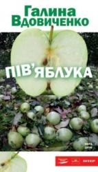 Пів'яблука - фото обкладинки книги