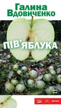 Книга Пів'яблука