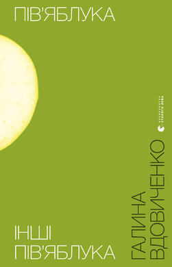 Пів'яблука - фото книги