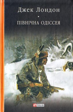 Північна Одіссея - фото книги