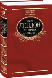 Пiвнiчна Одiссея - фото обкладинки книги