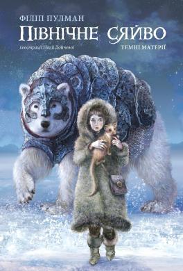 """Північне сяйво"""" (Книга 1 з серії """"Темні матерії"""", ілюстроване видання) Філіп Пулман - фото книги"""