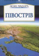 Півострів - фото обкладинки книги