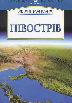 Книга Півострів
