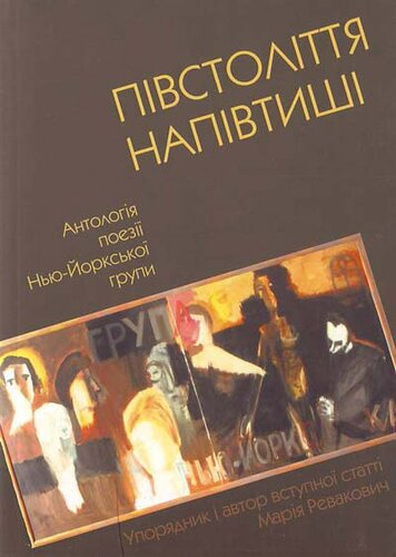 Книга Півстоліття напівтиші