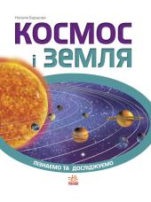 Пізнаємо та досліджуємо. Космос і Земля - фото обкладинки книги