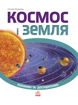 Пізнаємо та досліджуємо. Космос і Земля - фото книги