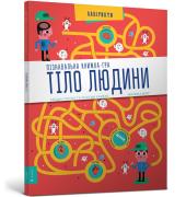 Пізнавальна книжка-гра. Тіло людини - фото обкладинки книги