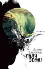 Плач землі - фото обкладинки книги