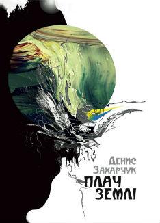 Книга Плач землі