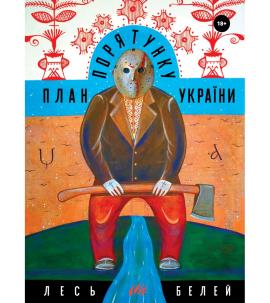 План порятунку України - фото книги