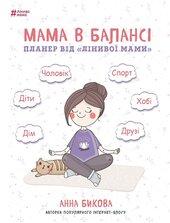 Планер «Мама в балансі». Поради «Лінивої мами» Анна Бикова - фото обкладинки книги