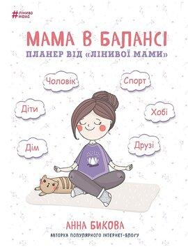 Планер «Мама в балансі». Поради «Лінивої мами» Анна Бикова - фото книги